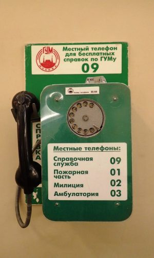 MInä otin kuvaa historiallisesta puhelimesta, mutta nähtävästi tämä tavaratalon sisällä ihan toimiva on edelleen.