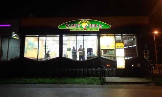 """""""Rekkamiesten perunaravintola"""" metroasemamme ulkopuolella. Pakkohan sinne oli mennä. Ei ehkä ravintoloista turistein."""